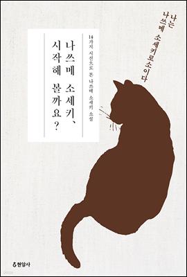 나쓰메 소세키, 시작해 볼까요?