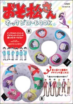 おそ松さん ネックピロ-BOOK