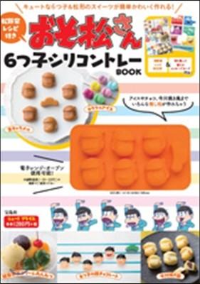 松野家レシピ付き おそ松さん 6つ子シリコントレ-BOOK