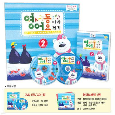 영어동요 따라잡기 VOL.2  (DVD/CD 1장씩, 30 x 30 영어동요 책 1권)