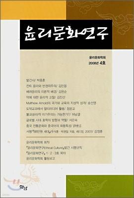 윤리문화연구 제4호