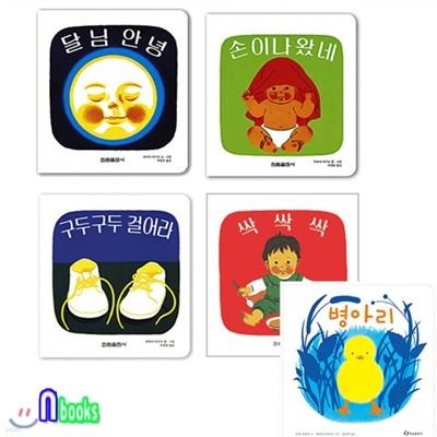 달님안녕+싹싹싹+구두구두걸어라+손이나왔네+병아리 세트(전5권/양장)