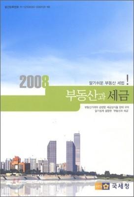 2008 부동산과 세금