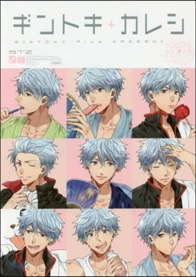 銀魂コミックアンソロジ-外傳 ギンタマ+カレシ ひと夏の戀
