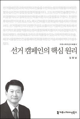 선거 캠페인의 핵심 원리 - 커뮤니케이션이해총서