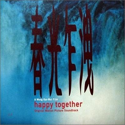 [왕가위 친필사인] Happy Together (해피투게더/춘광사설) O.S.T