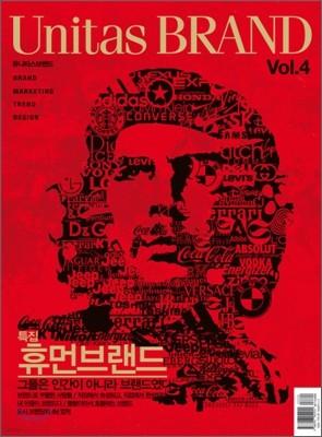 유니타스브랜드 Unitas BRAND 2008 Vol.4