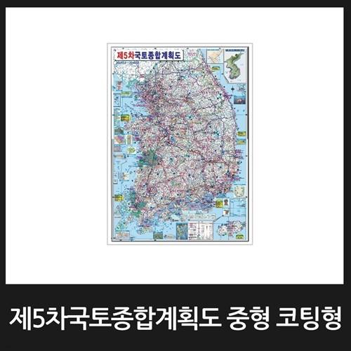 제5차국토종합계획도 중형 코팅형 부동산용,국토종합계획도,전국지도,한국지도,우리나라지도