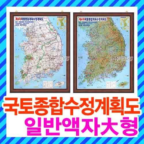 제5차 국토종합수정계획도 대형 일반액자형/2종택1/부동산용,국토종합계획도,우리나라지도,대한민국지도,전국지도,한국지도,