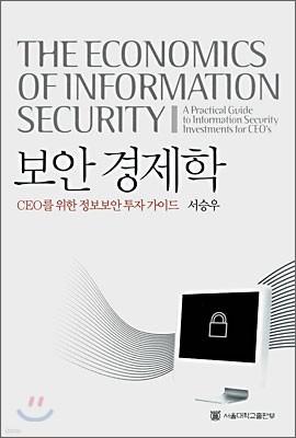 보안 경제학