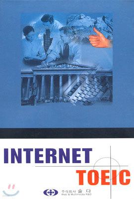 인터넷토익합본(Internet Toeic)