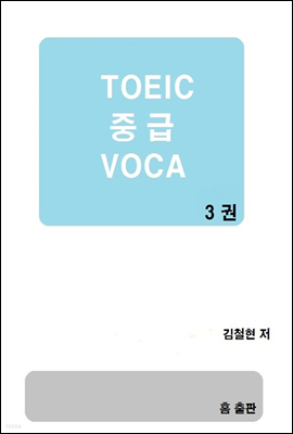 TOEIC 중급 VOCA 3권