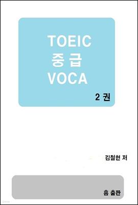 TOEIC 중급 VOCA 2권