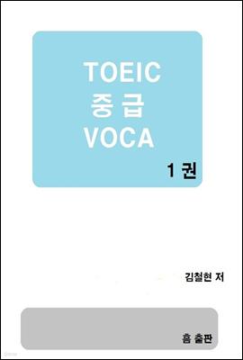 TOEIC 중급 VOCA 1권