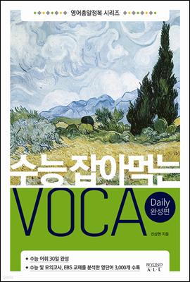 수능 잡아먹는 VOCA Daily 완성편