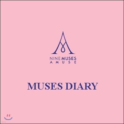 나인뮤지스 A (9muses A) - Muses Diary