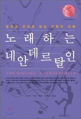 노래하는 네안데르탈인