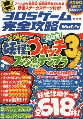 3DSゲ-ム完全攻略 Vol.4