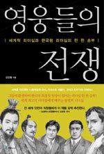 영웅들의 전쟁 - 세계적 리더십과 한국형 리더십의 한판 승부 (자기계발/상품설명참조/2)