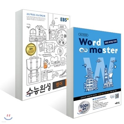 Word Master 워드마스터 EBS 파이널 1200 (2016년) + EBS 수능완성 영어영역 영어 (2016년)