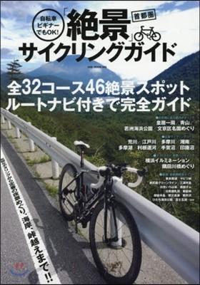 [한정특가] 自轉車ビギナ-でもOK!首都圈「絶景」サ
