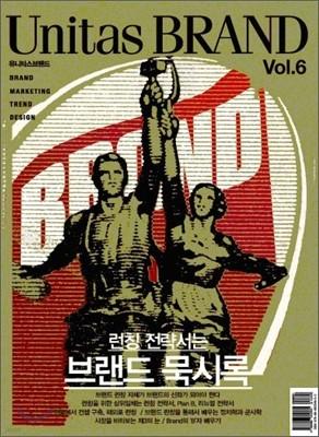 유니타스브랜드 Unitas BRAND 2008 Vol.6
