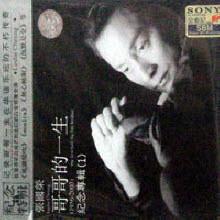 장국영 (張國榮, Leslie Cheung) - 가각적일생(哥哥的一生) (수입)