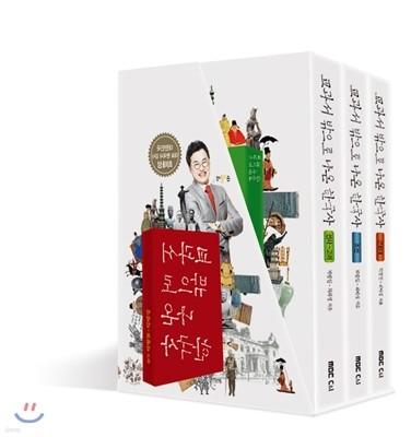 교과서 밖으로 나온 한국사 세트