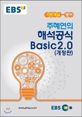 EBSi 강의교재 기본개념 영어 주혜연의 해석공식 Basic 2.0