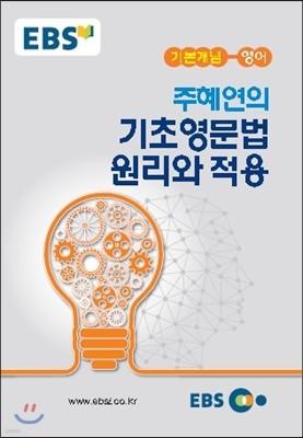 EBSi 강의교재 기본개념 영어 주혜연의 기초영문법 원리와 적용