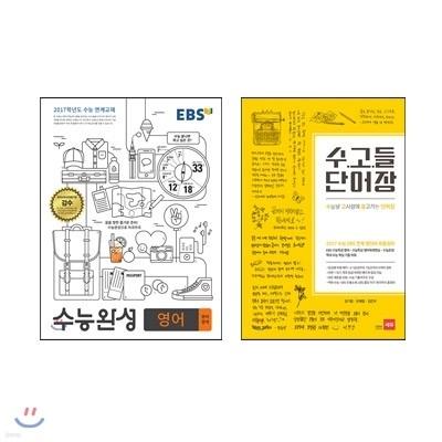 수고들 단어장 (2016년) + EBS 수능완성 영어영역 영어 (2016년)