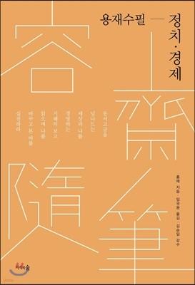 용재수필(容齋隨筆)-정치 경제