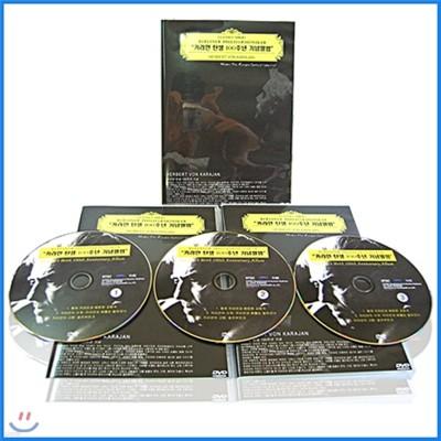 카라얀 탄생100주년 기념앨범(3disc)