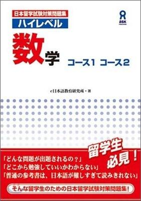 日本留學試驗對策問題集 ハイレベル數學コ-ス1コ-ス2