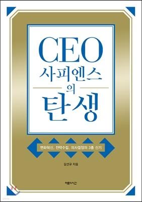 CEO사피엔스의 탄생
