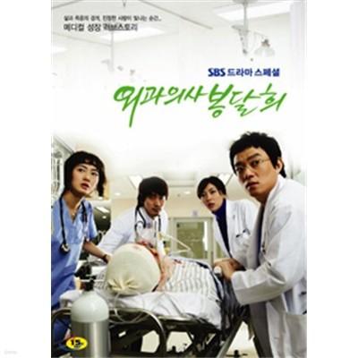 외과의사 봉달희 : 보급판[영어자막]