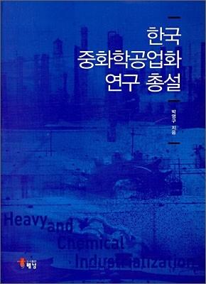 한국 중화학공업화 연구 총설