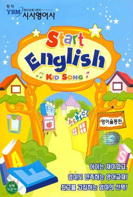Start English - 영어, 율동편