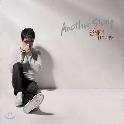 전제덕 - Another Story: 한국사람
