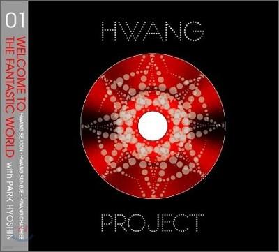황 프로젝트 (Hwang Project) - Welcome To The Fantastic World : Hwang Project With 박효신 Vol.1