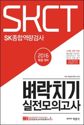 SKCT SK종합역량검사 벼락치기 실전모의고사 (2016 채용 대비)