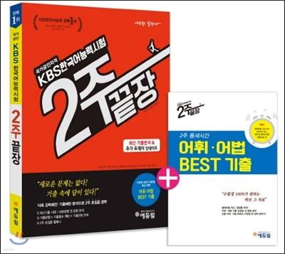 KBS 한국어능력시험 2주끝장