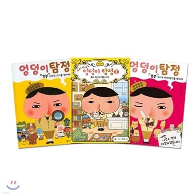 엉덩이 탐정 1~2권 + 추리 천재 엉덩이 탐정 1권 세트