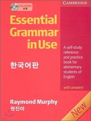 Essential Grammar in Use with Answers with CD-ROM 3/E : 한국어판