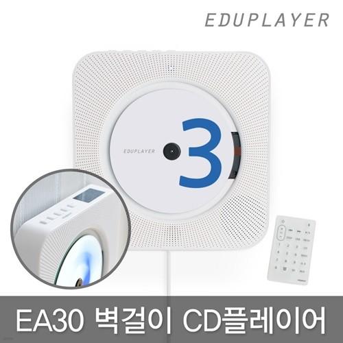 에듀플레이어 EA30 벽걸이형 오디오/USB전원/6W대용량스피커/블루투스4.2