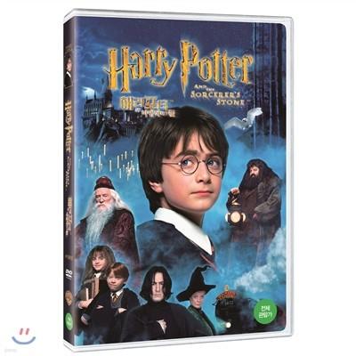 해리포터와 마법사의 돌 (1DISC)