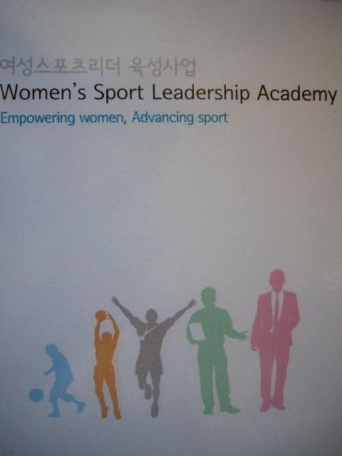 여성스포츠리더 육성사업 Women's Sport Leadership Academy