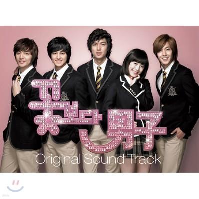 꽃보다 남자 (KBS 드라마) OST