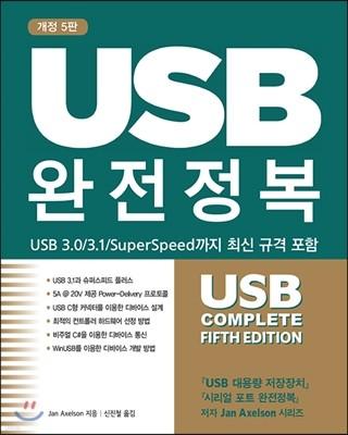 USB 완전정복
