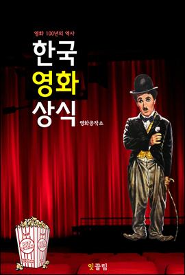 한국 영화 상식 (한국 영화의 역사)